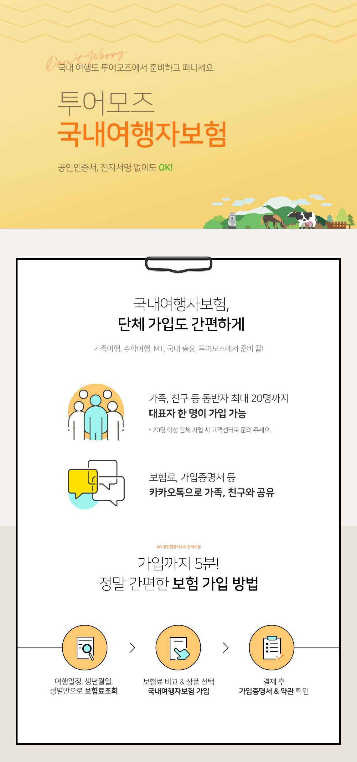투어모즈 여행보험 소개
